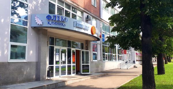 Флебо клиника, специализированная клиника по лечению заболеваний вен