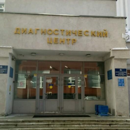 Областной диагностический центр, фото №2