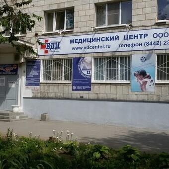 Клиника ВДЦ, фото №2