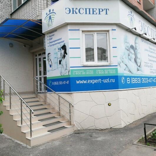 Диагностический центр «Эксперт», фото №1