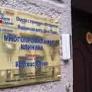 МедЦентрСервис на Ленинградском
