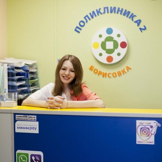 Поликлиника № 2 на Борисовке 2, фото №1
