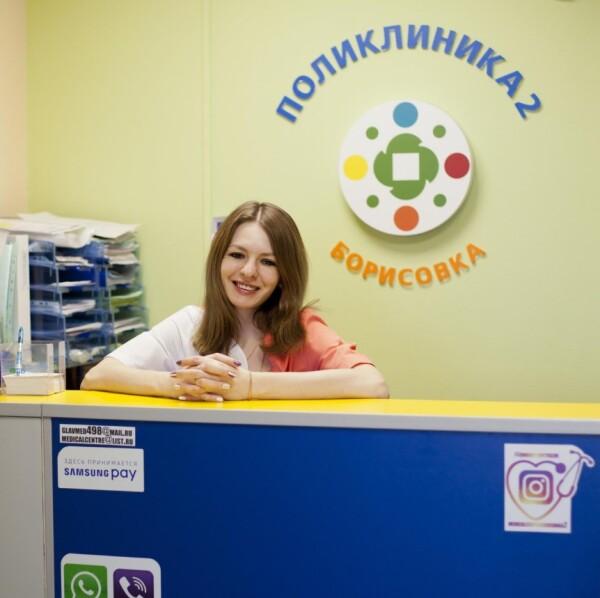 Поликлиника № 2 на Борисовке 2