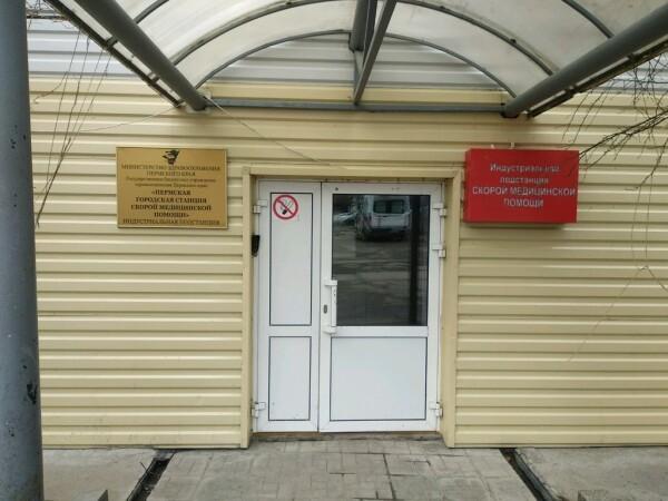 Станция скорой медицинской помощи Индустриальный район