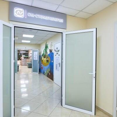 Детская СМ-Стоматология на Волгоградском, фото №2
