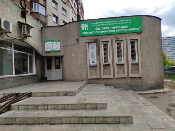 Детская стоматологическая поликлиника № 3
