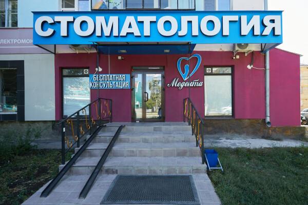 Стоматология «Медента» на Горняков 29