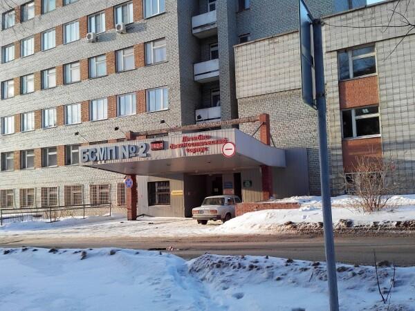 Больница скорой медицинской помощи № 2 (на Якушева)