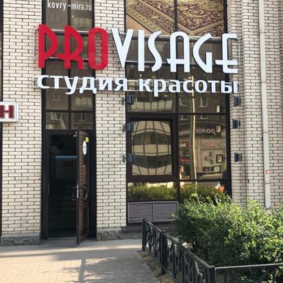 Про Визаж на Коломяжском, фото №2
