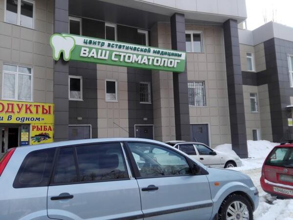 Центр эстетической медицины «Ваш стоматолог»