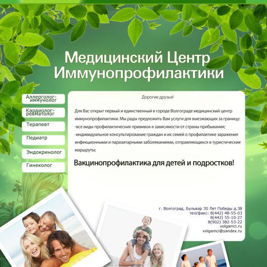 Медицинский центр иммунопрофилактики на 30-Летия Победы, фото №1