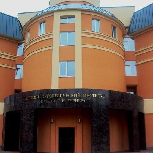 Детский ортопедический институт им. Турнера в Пушкине, фото №3