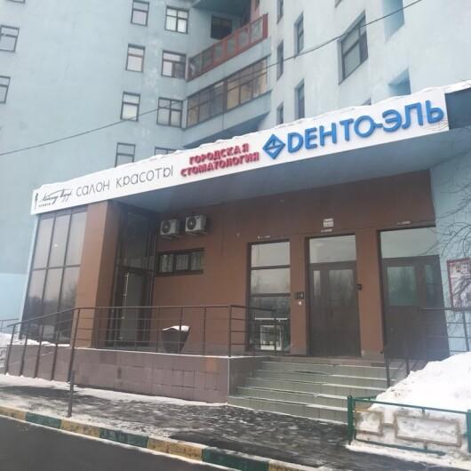 Стоматология Дента-Эль в Отрадном, фото №3