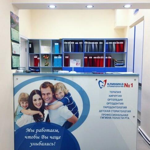 Клиника Стоматологии №1и Клиника красоты Идеал, фото №3