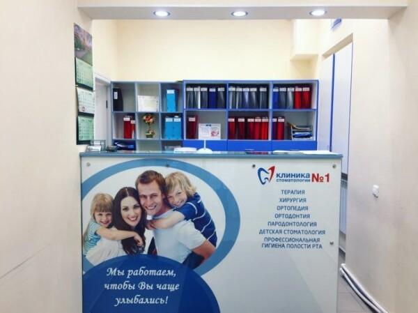 Клиника Стоматологии №1 и Клиника красоты Идеал