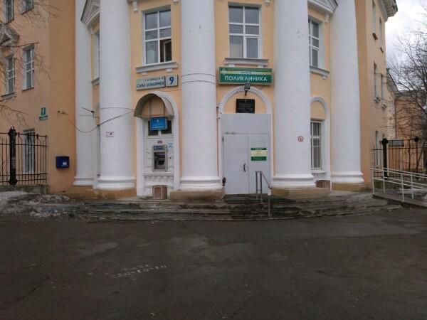 Поликлиника городской больницы № 23