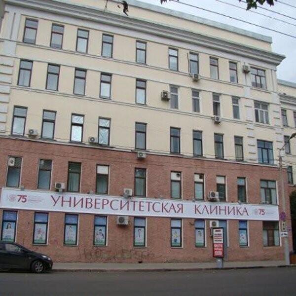 Университетская клиника Красноярского государственного медицинского университета