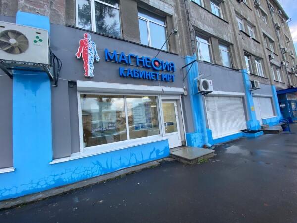 Центр МРТ «Магнесия» на Кузнецком (ранее «МРТ Альянс»)