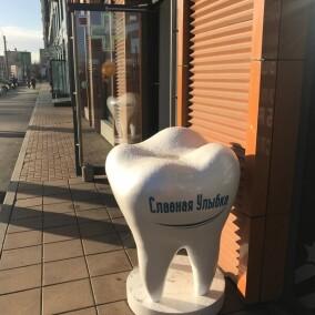 Славная Улыбка, стоматологическая клиника
