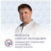 Филонов Алексей Леонидович, онколог
