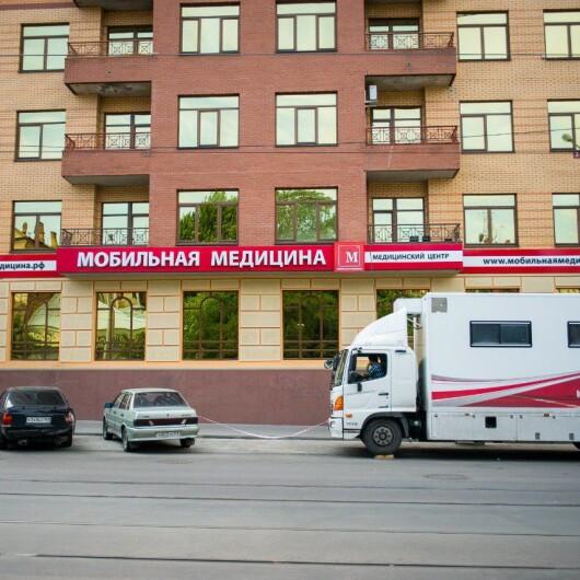 Клиника Мобильная медицина на Горького, фото №4