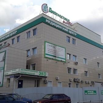 Клиника «Диагностика Плюс», фото №3