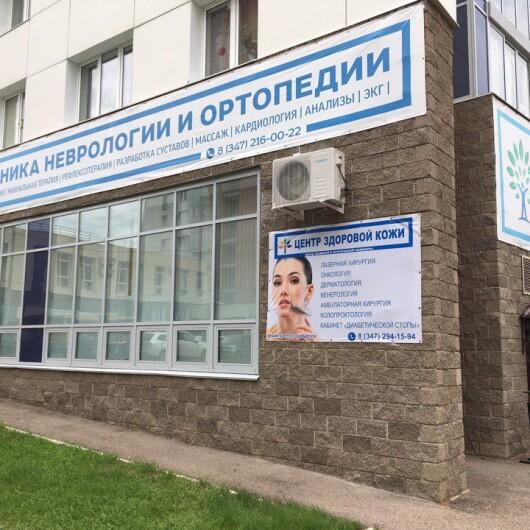 Клиника неврологии и ортопедии, фото №1