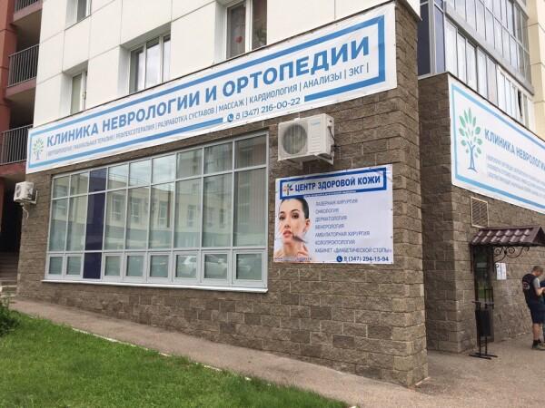 Детская клиника неврологии и ортопедии