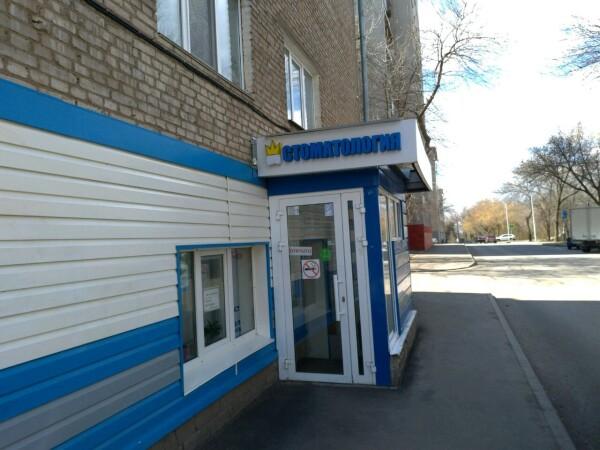 Стоматологический кабинет «Стомадент Ультра»