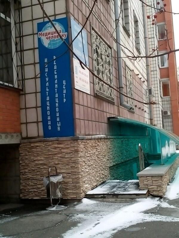 Клиника «Медицина человеку» на Ватутина