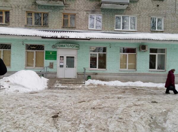Областная стоматологическая поликлиника