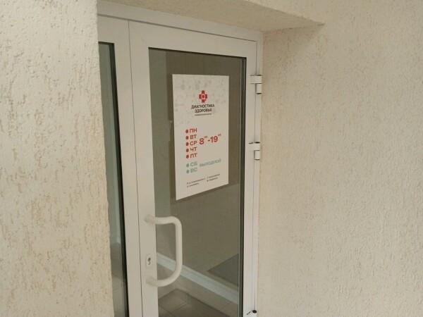 Медицинский центр «Диагностика Здоровья»