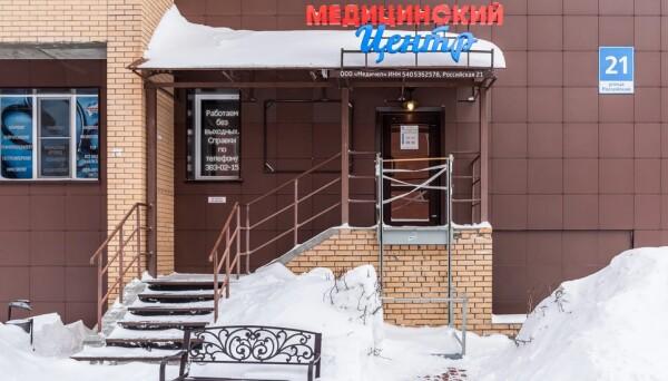 Медицина человеку на Российской