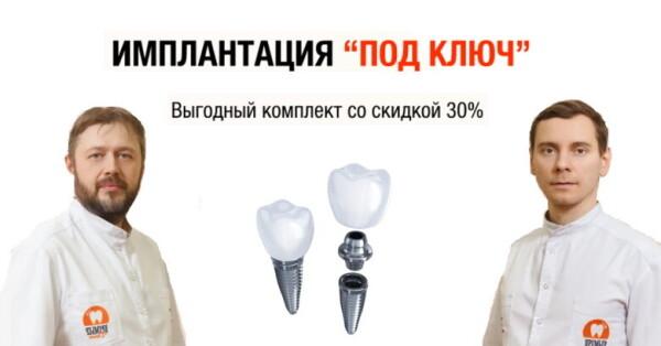 Стоматология «Премьер Дент» на Попова
