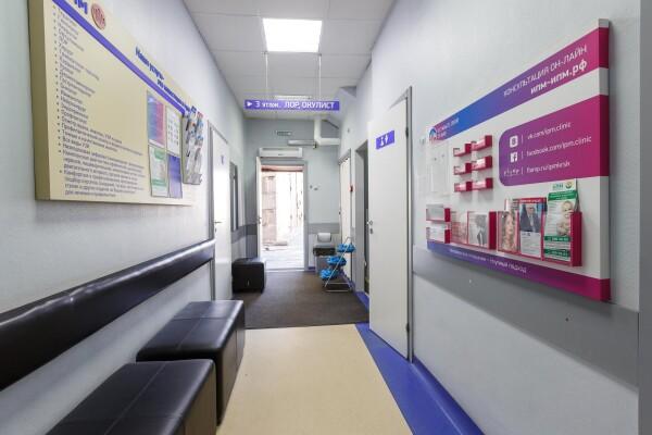 ИПМ, многопрофильная клиника