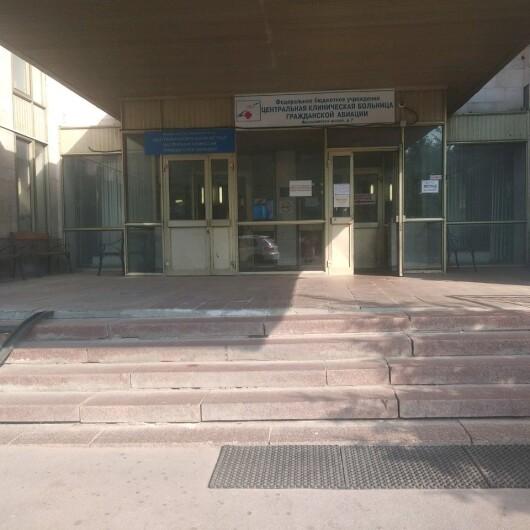 Центральная клиническая больница Гражданской Авиации, фото №2