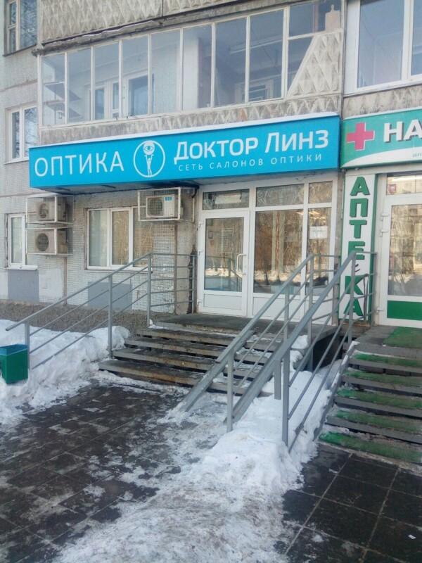 «Доктор линз» на Димитрова