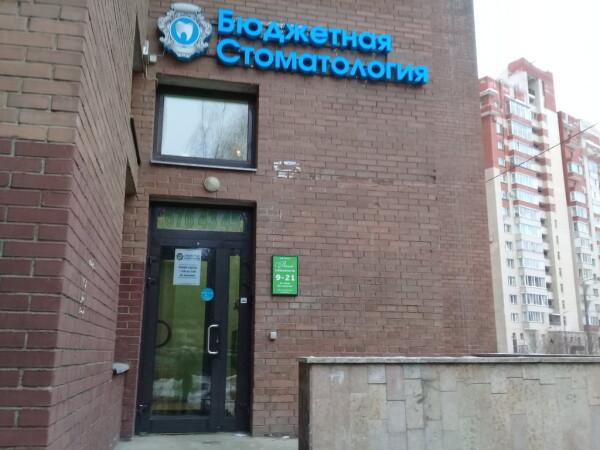 Бюджетная Стоматология на Коломяжском