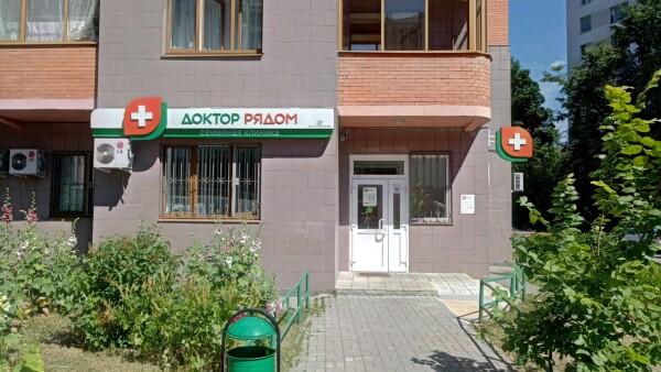 Клиника Доктор рядом в Ховрино