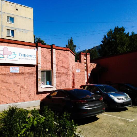 Клиника Гинемед в Тосно, фото №1