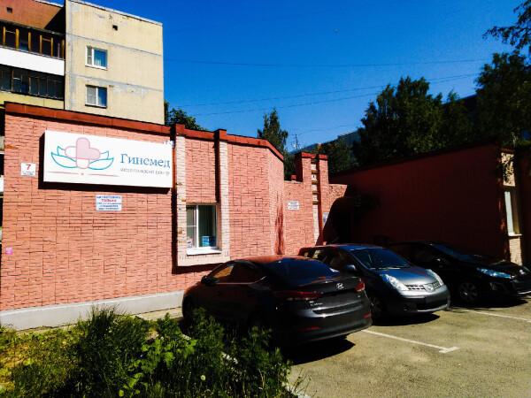 Гинемед, медицинский центр в Тосно