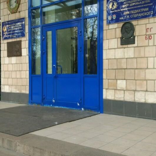 Научный центр здоровья детей, фото №4