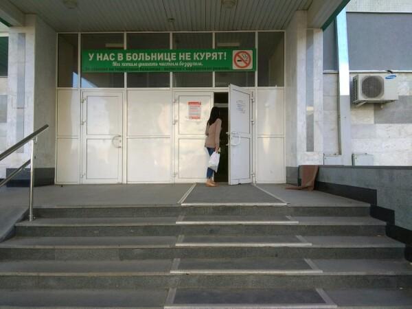 Больница скорой медицинской помощи №22 (БСМП 22)