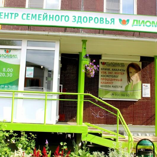 Клиника «Диомид», фото №1