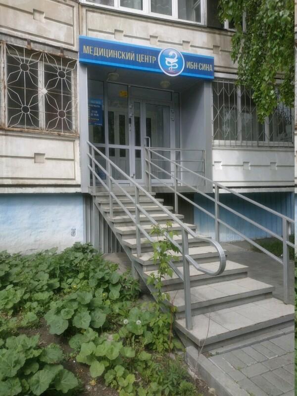Медицинский центр Ибн-Сина на Солнечной