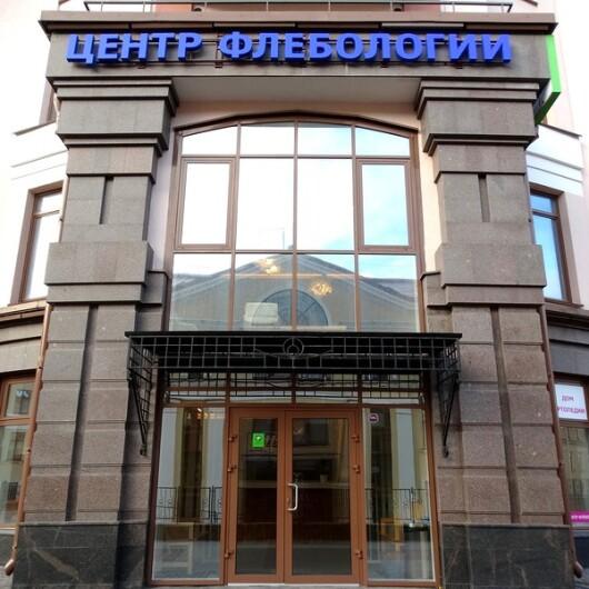 Центр Флебологии на Парадной, фото №1