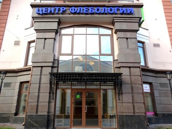 Центр Флебологии, специализированная клиника по лечению заболеваний вен
