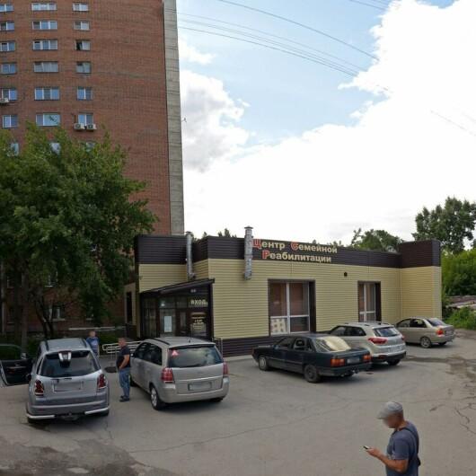 Центр семейной реабилитации, фото №2