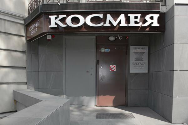 Лечебно-косметический центр «Космея» на Октябрьской