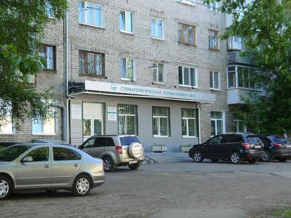 Городская стоматологическая поликлиника № 4